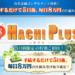 大谷健 HACHI PLUS-ハチプラ-
