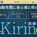 FX自動売買システム Kirin-麒麟-